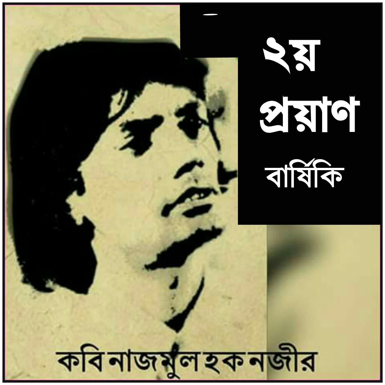 """২৩ শে নভেম্বর শ্লোগানের ও গাঁও গেঁরামের কবি খ্যাত """"কবি নাজুমল হক নজীর এর ২য় প্রয়াণ বার্ষিকি"""""""