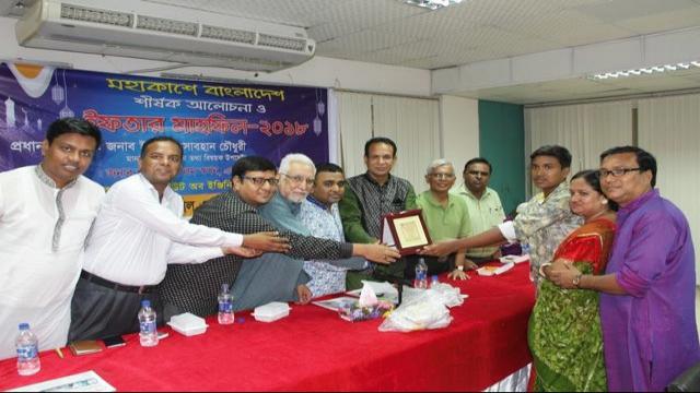 বনপা'র উদ্যোগে 'মহাকাশে বাংলাদেশ' শীর্ষক আলোচনা, ইফতার ও কৃতি শিক্ষার্থী সংবর্ধনা অনুষ্ঠিত