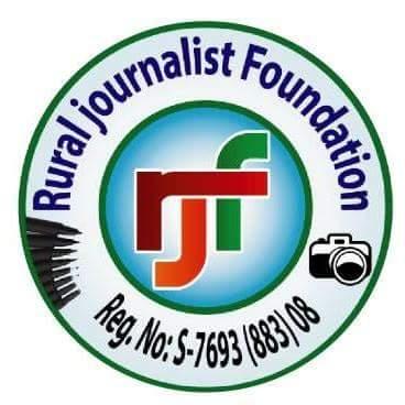 রুর্যাল জার্নালিষ্ট ফাউন্ডেশন (আরজেএফ)'র আলফাডাঙ্গা শাখার দ্বিবার্ষিক কমিটি গঠন